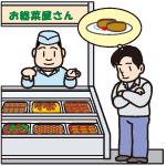 惣菜製造工 (ソウザイセイゾウコウ)